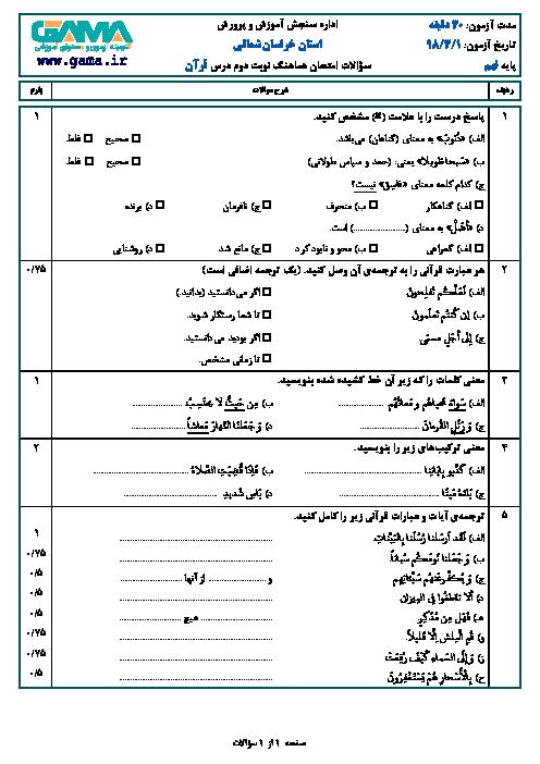 امتحان هماهنگ استانی نوبت دوم قرآن پایه نهم استان خراسان شمالی | خرداد 1398