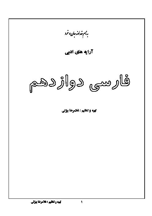 آرایه های ادبی کتاب فارسی دوازدهم به تفکیک هر آرایه