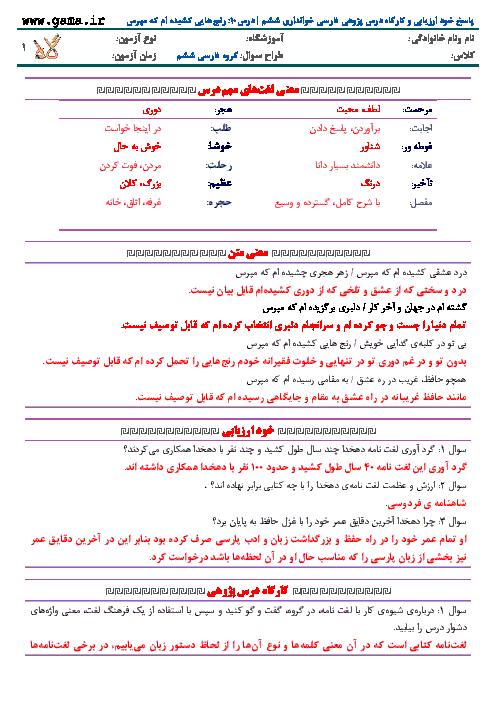 پاسخ خود ارزیابی و کارگاه درس پژوهی فارسی خوانداری ششم | درس10: رنج هايي كشيده ام كه مپرس