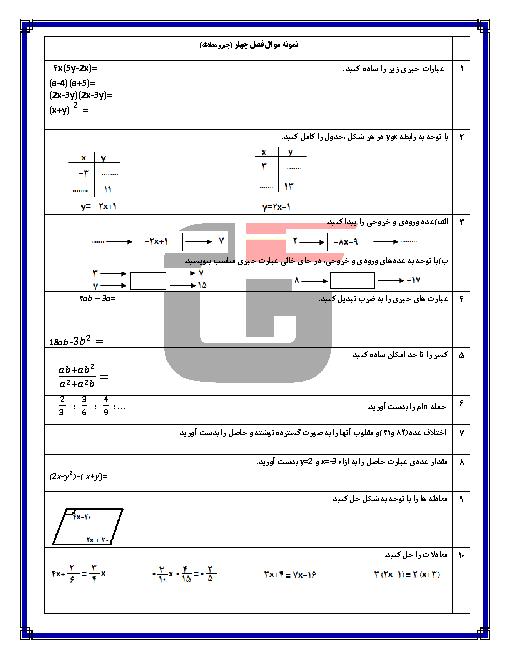 مجموعه نمونه سوالات ریاضی هشتم | فصل4 تا 7