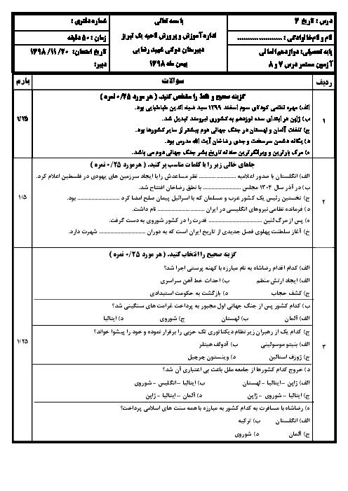 سوالات امتحان تاریخ (3) دوازدهم دبیرستان شهید رضایی | درس 7 و 8
