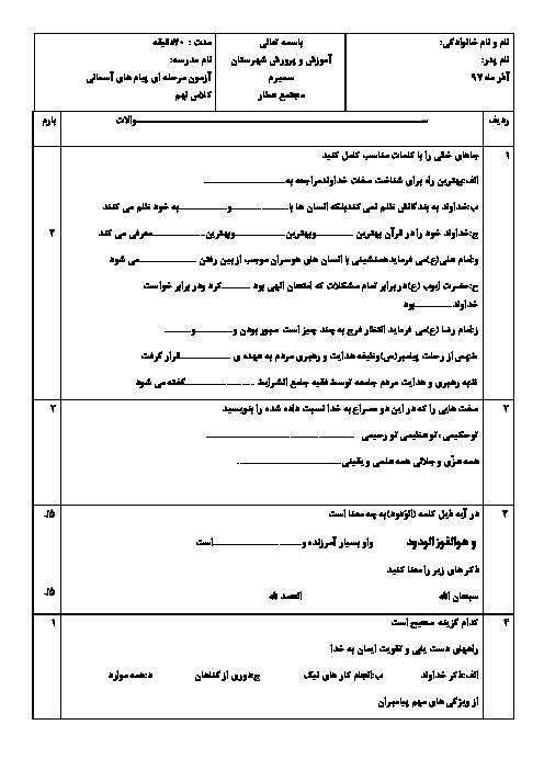 آزمون مرحله ای پیام های اسمان نهم مجتمع عطار سمیرم | درس 1 تا 5