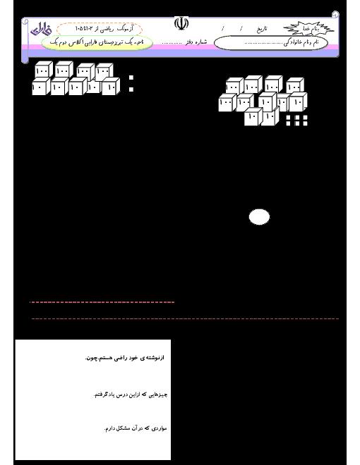 آزمونک ریاضی دوم دبستان فارابی | فصل 6 جمع و تفریق اعداد سه رقمی