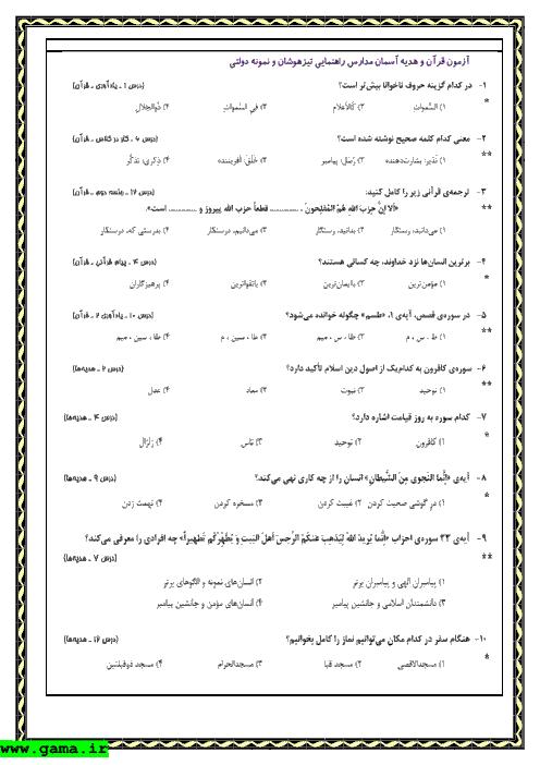 سوالات و پاسخ آزمون ورودی پایه هفتم مدارس تیزهوشان و نمونه دولتی استان البرز - 1392