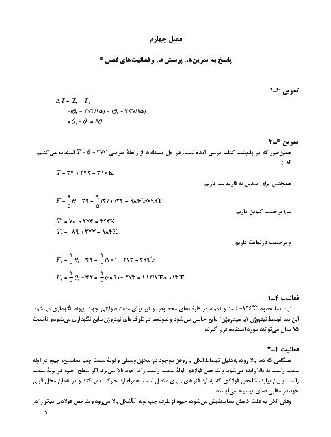 راهنمای حل تمرینها، پرسش ها و فعالیت های فصل 4 فيزيک (1) دهم | دما و گرما