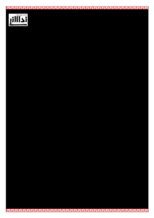 آزمون مستمر بهمن ماه فارسی و نگارش چهارم دبستان نداء النبی | تا درس 11