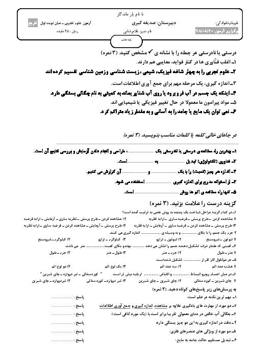 امتحان میان ترم فصل 1 تا 3 علوم تجربی هفتم مدرسه صدیقه کبری خور و بیابانک