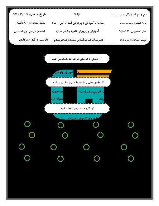 آزمون نوبت دوم ریاضی پایه هفتم مدرسه شهید رزمجو مقدم 2    اردیبهشت 1397 + پاسخ