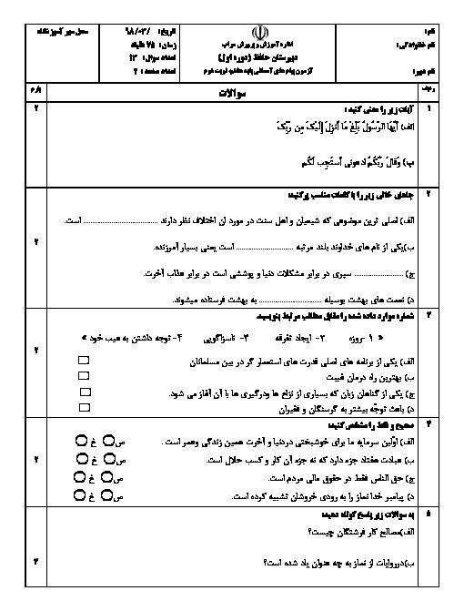 آزمون نوبت دوم پیامهای آسمان هشتم مدرسه حافظ | خرداد 1398