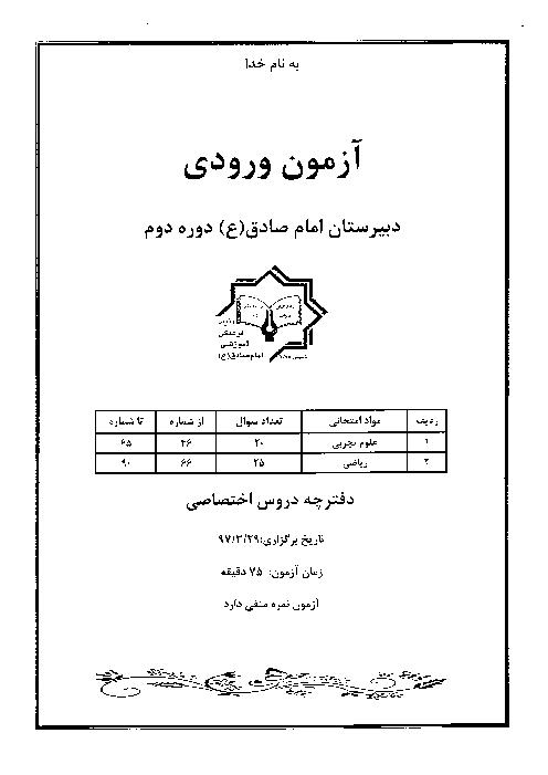 دفترچه آزمون دروس عمومی و اختصاصی ورودی دبیرستان دوره دوم مدرسه امام صادق اصفهان | خرداد 1397