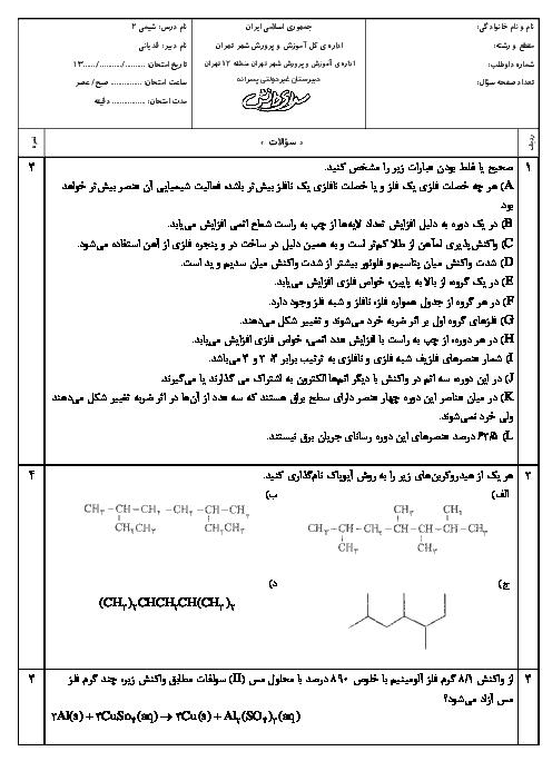 آزمون نوبت اول شیمی (2) یازدهم رشته رياضی و تجربی دوره دوم متوسطه- نظری  منطقه 12 تهران