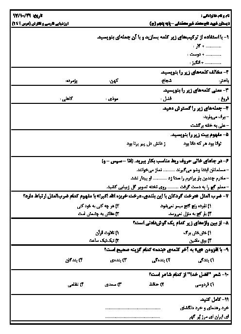 آزمون نوبت اول فارسی و نگارش پنجم دبستان شهید تاج محمد شیر محمدلی | درس 1 تا 9