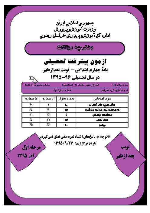 آزمون پیشرفت تحصیلی پایه چهارم دبستان استان خراسان رضوی با پاسخ   نوبت عصر مرحله اول 96-95