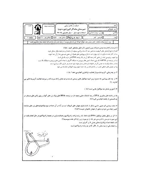 آزمون نوبت اول زیست شناسی (3) دوازدهم دبیرستان ماندگار البرز | دی 1397