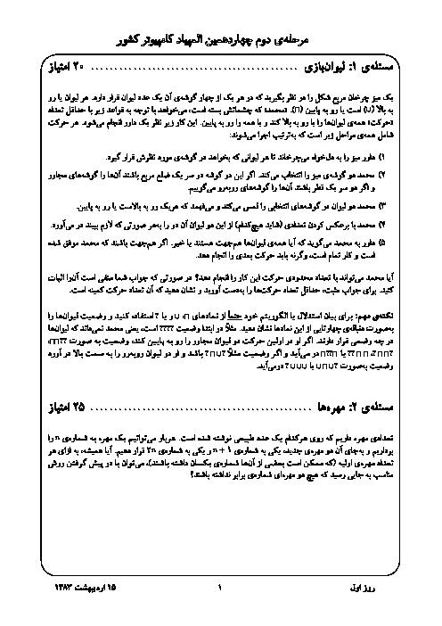 آزمون مرحله دوم چهاردهمین المپیاد کامپیوتر کشور | اردیبهشت 1383