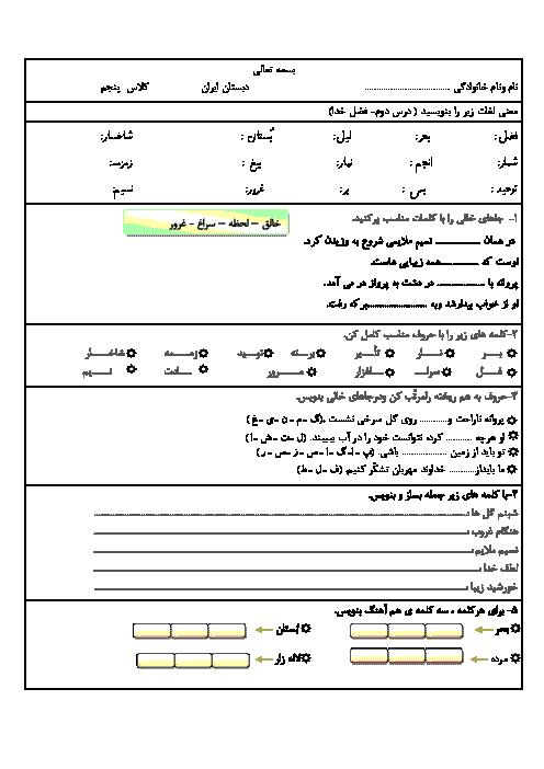 تمرین فارسی پایه پنجم دبستان   درس دوم : فضل خدا