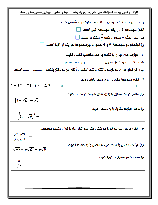 مجموعه تمرین ریاضي نهم | فصل اول: مجموعه ها تا فصل چهارم: توان و ريشه