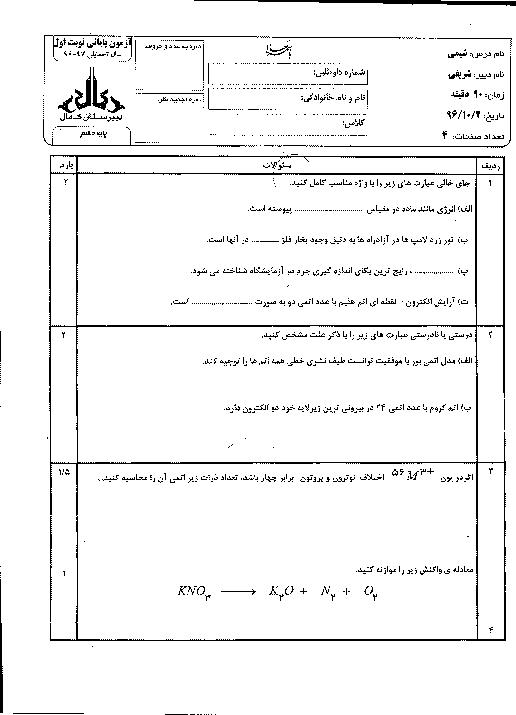 آزمون نوبت اول شیمی (1) دهم رشته ریاضی و تجربی دبیرستان پسرانه کمال تهران+ پاسخنامه | دی 96