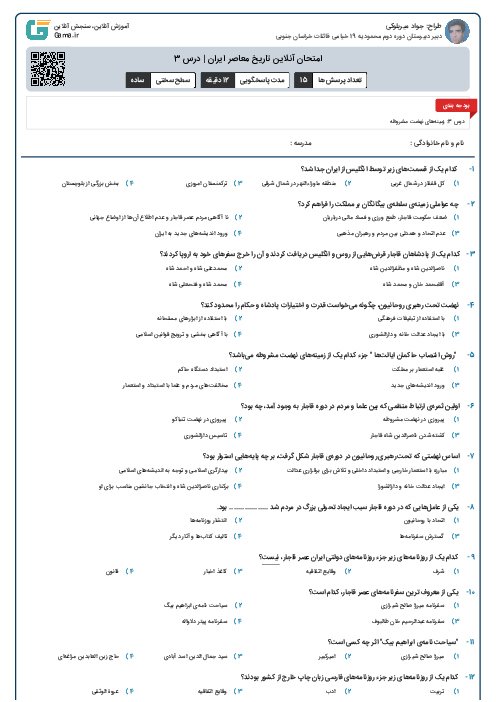 امتحان آنلاین تاریخ معاصر ایران | درس 3