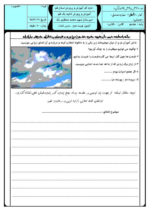 امتحان انشای فارسی پایه هشتم دبیرستان شهید محمد منتظری یک قم | خرداد 95