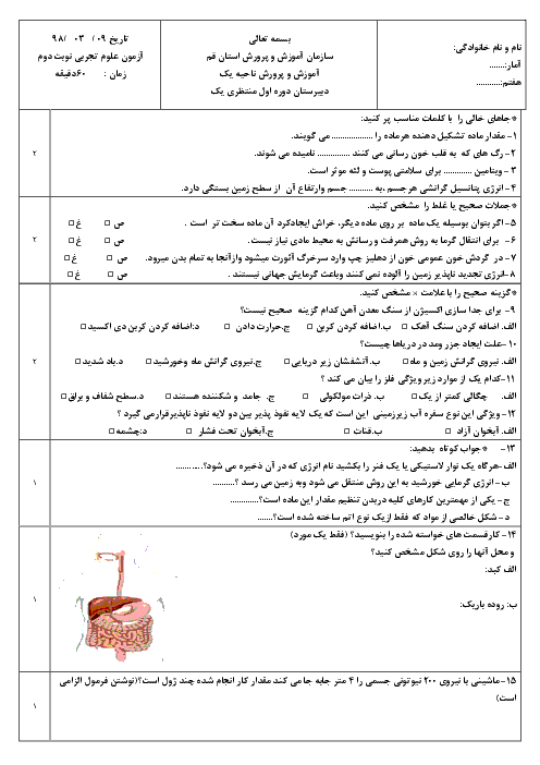 سوالات امتحان نوبت دوم علوم تجربی هفتم مدرسۀ شهید محمد منتظری  قم |  خرداد 98