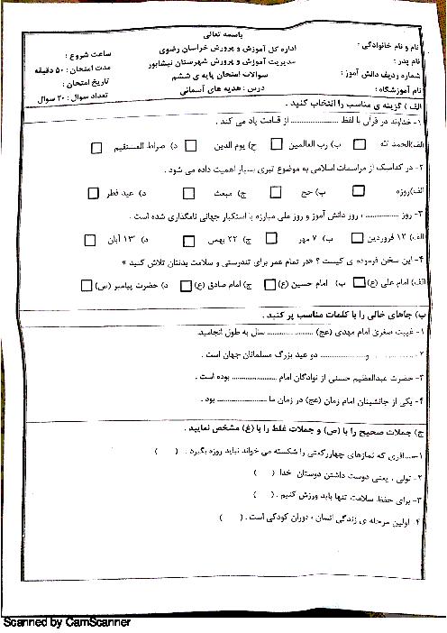 سوالات امتحان هماهنگ نوبت دوم هدیههای آسمانی ششم دبستان شهرستان نیشابور - خرداد 96
