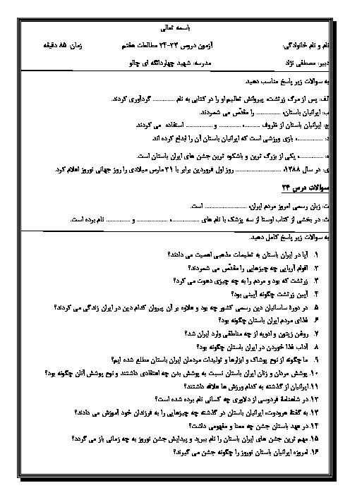آزمون مطالعات اجتماعی هفتم مدرسه شهید چهاردانگی چالو | فصل 12: فرهنگ و تمدن ایران باستان