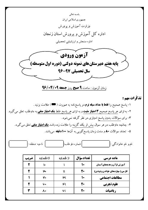 سوالات و پاسخ کلیدی آزمون ورودی پايه هفتم دبيرستان های نمونه دولتی سال تحصيلی 97-96 | استان زنجان