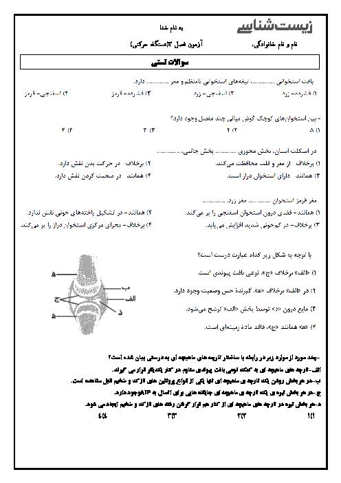 نمونه سوالات امتحانی زیست شناسی (2) یازدهم رشته تجربی | فصل سوم: دستگاه حرکتی (گفتار 1 و 2)