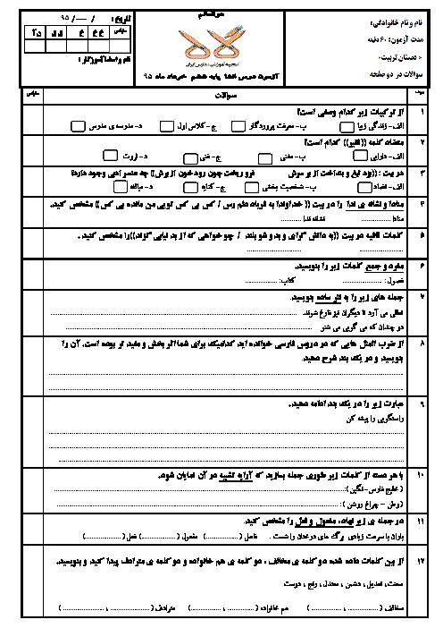 آزمون پیش نوبت دوم انشای فارسی ششم ابتدایی | اردیبهشت 95