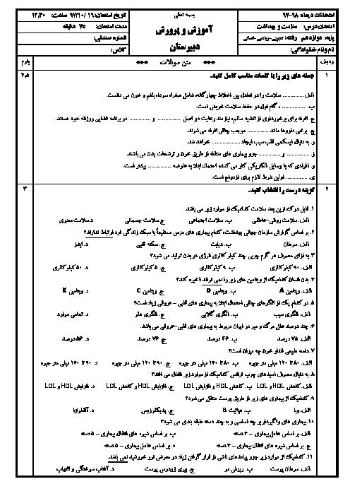 سوال و پاسخ امتحان ترم اول سلامت و بهداشت دوازدهم دبیرستان فردوسی تبریز | دی 1397
