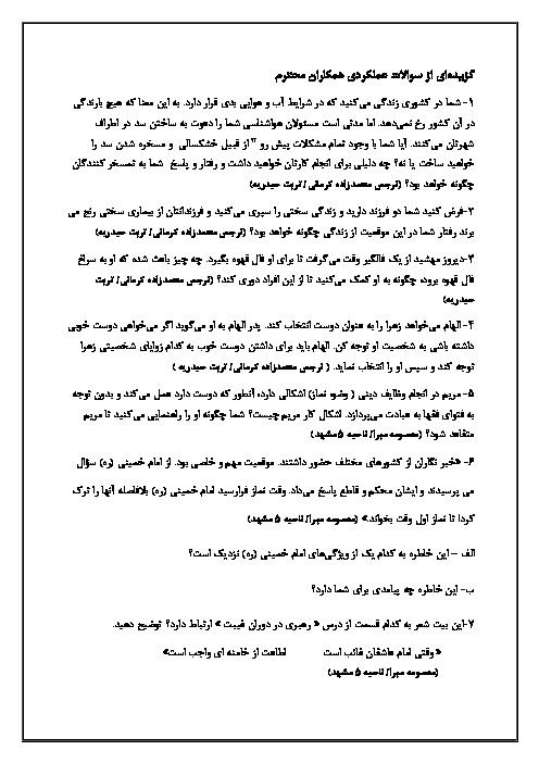 سؤالات عملکــردی پیــامهای آسمــان پایه نهـــم مــدارس خراسان رضــوی | درس 1 تا 12