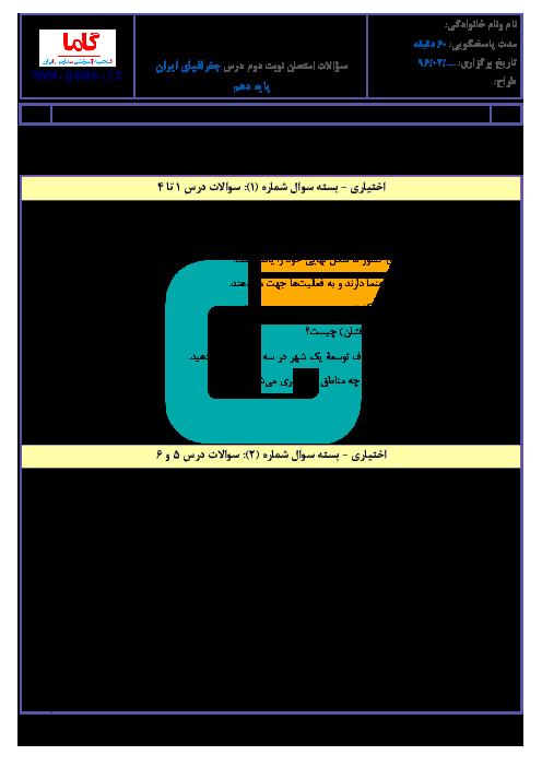 نمونه سوال استاندارد امتحان نوبت دوم جغرافيای ایران دهم عمومی کلیه رشته ها | نمونه 2
