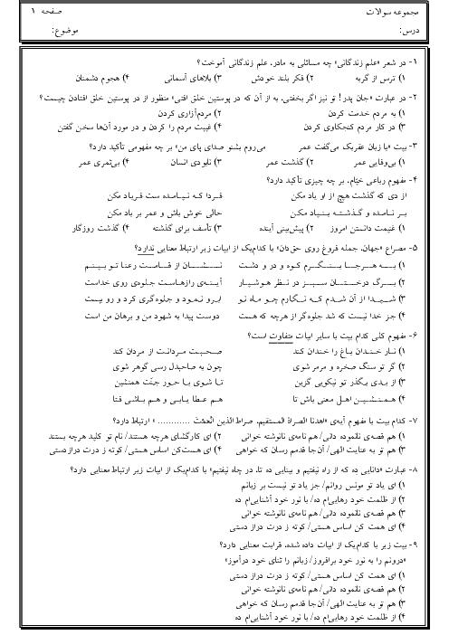 سوالات تستی قرابت معنایی، کنایه و مفاهیم کلمات دروس 1 الی 9 فارسی هفتم