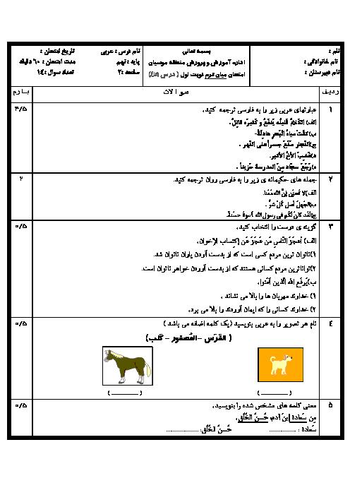 امتحان میان ترم عربی نهم مدرسه ذوالفقار | درس 1 تا 4