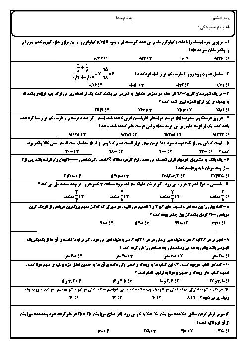 نمونه سؤالات تستی ریاضی پایه ششم ابتدائی | اردیبهشت 1397: ویژۀ آمادگی آزمونهای ورودی مدارس تیزهوشان، نمونه و شاهد