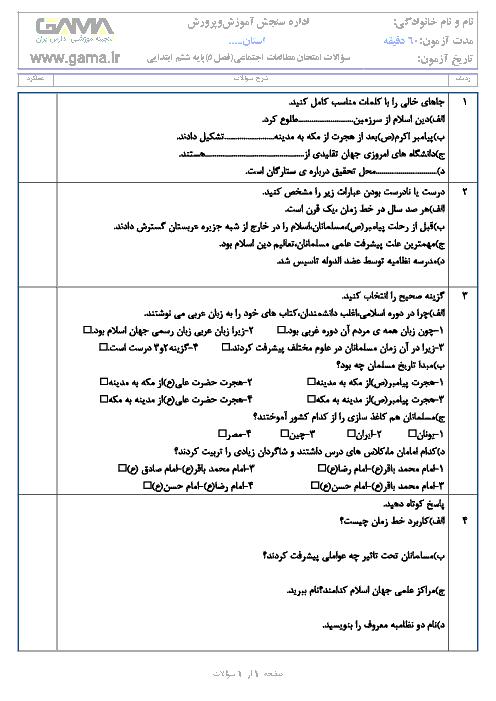 ارزشیابی مستمر مطالعات اجتماعی ششم  دبستان  جامی 1 سرعین |  فصل پنجم: پیشرفت علوم و فنون در دورهی اسلامی (درس 9 و 10)