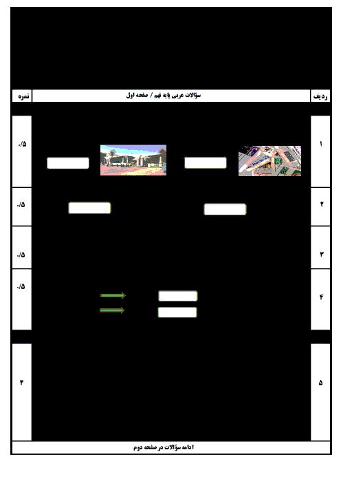 امتحان ترم اول عربی نهم دبیرستان سمپاد فرزانگان اهواز | دی 1397
