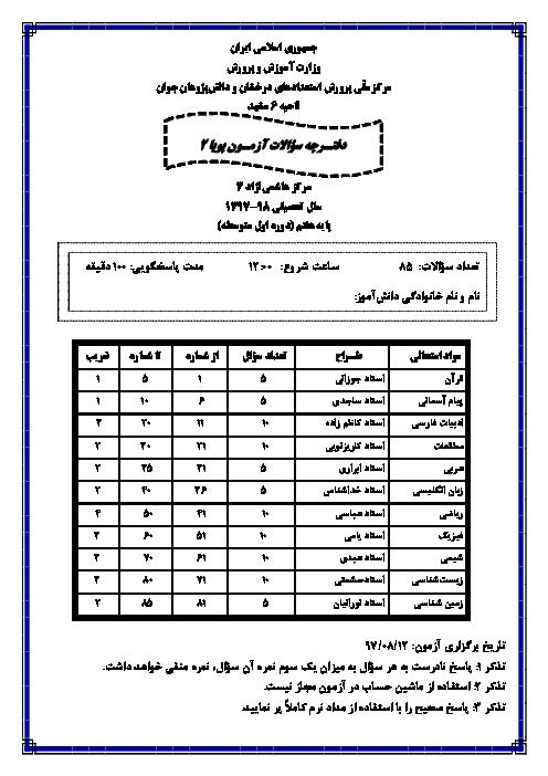 آزمون پیشرفت تحصیلی پایه هفتم دبیرستان تیزهوشان شهید هاشمی نژاد | آبان 1397