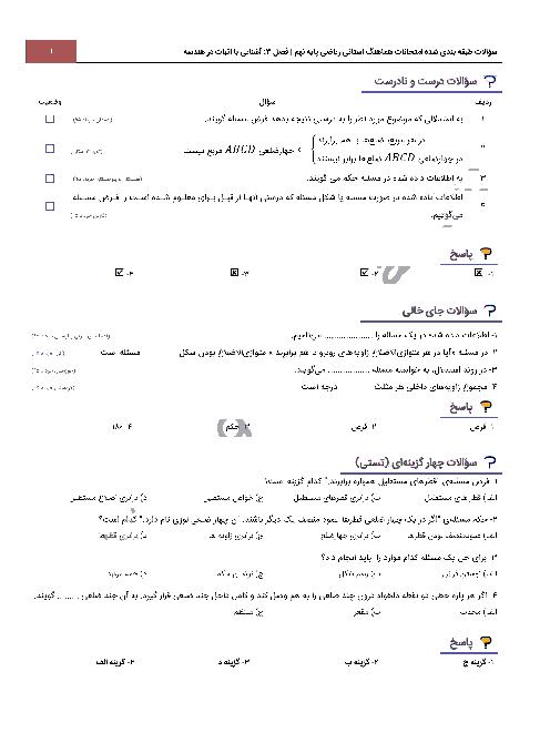 سؤالات امتحانات هماهنگ استانی فصل سوم ریاضی نهم با جواب   درس 2: آشنایی با اثبات در هندسه