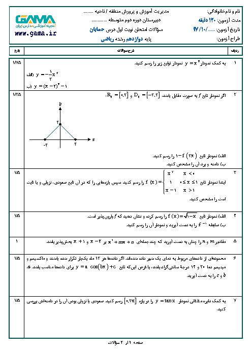 نمونه سوال امتحان نوبت اول حسابان (2) دوازدهم رشته ریاضی | سری 1 + پاسخ