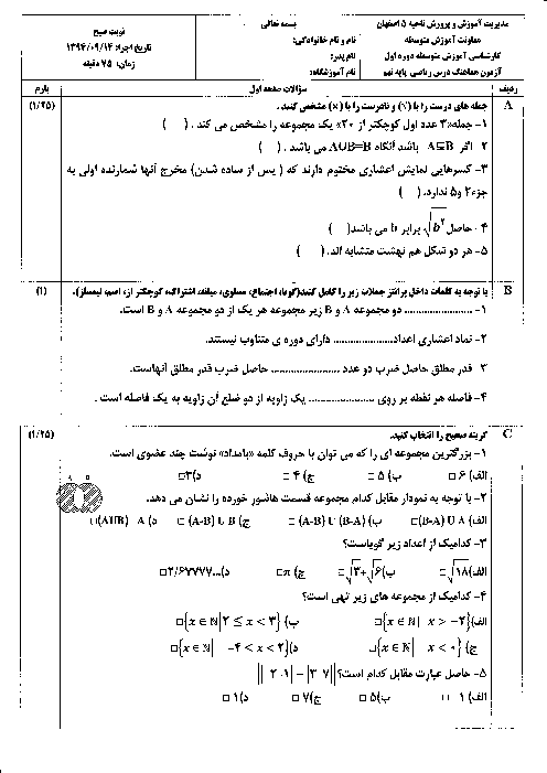 آزمون مستمر فصل های 2،1 و3 ریاضی نهم با پاسخ   هماهنگ ناحیه 5 اصفهان