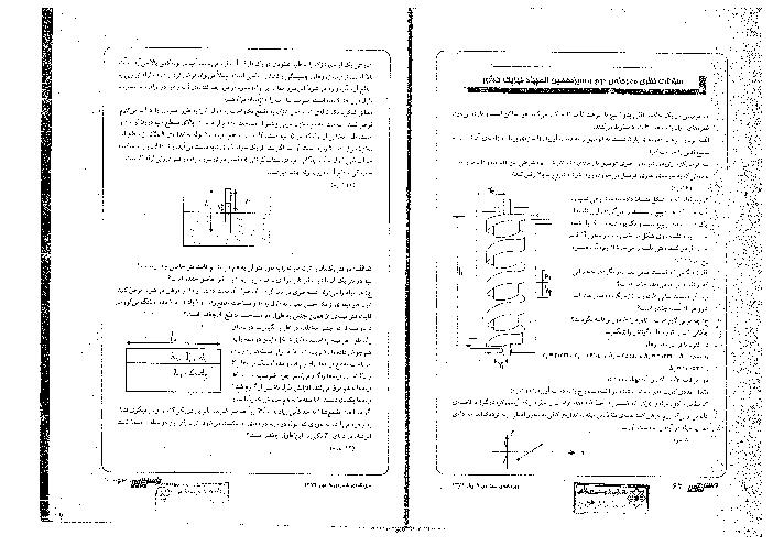 آزمون مرحله دوم سیزدهمین دورهی المپیاد فیزیک کشور با پاسخ تشریحی | اردیبهشت 1379