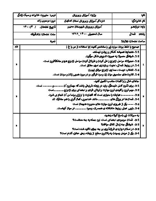 سوالات آزمون نوبت دوم مدیریت خانواده و سبک زندگی (پسران 1) دوازدهم دبیرستان داورپناه 16 | خرداد 1400