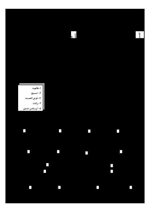 سؤالات امتحان هماهنگ استانی نوبت دوم پیامهای آسمان (مناطق عادی) پایه نهم استان فارس | خرداد 1398