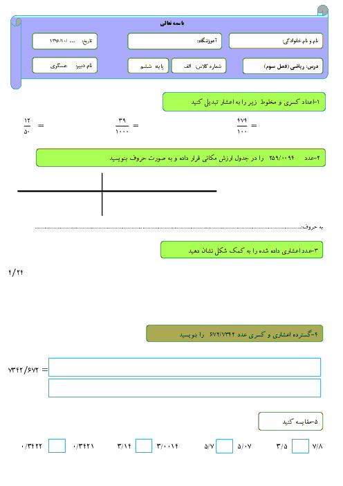 آزمونک ریاضی ششم دبستان طالقانی مهران   فصل 3: اعداد اعشاری