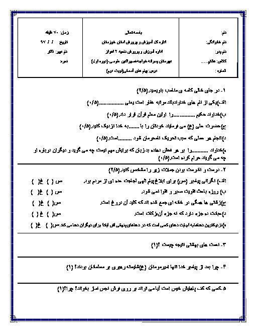 آزمون نوبت دوم پیامهای آسمان هشتم مدرسه خواجه نصیرالدین طوسی | خرداد 1397
