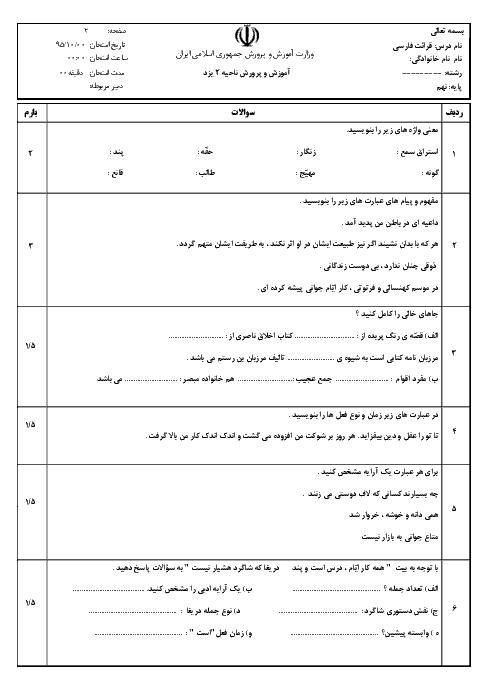 امتحان نوبت اول ادبیات فارسی نهم هماهنگ ناحیه ۲ یزد | دی 95