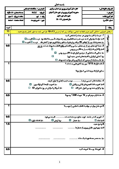 آزمون نوبت دوم مطالعات اجتماعی نهم مدرسه شهید دکتر محمد حسین بهشتی | خرداد 1399