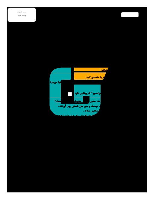 سؤالات امتحان نوبت دوم علوم و فنون ادبی (2) پایه یازدهم دبیرستان نمونه دولتی ولایت | خرداد 1397